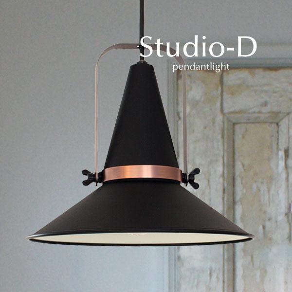ペンダントライト【Studio-D】1灯 ブラック 北欧 ダイニング キッチン コード トイレ 洋室 リビング シンプル カフェ 照明 レトロ