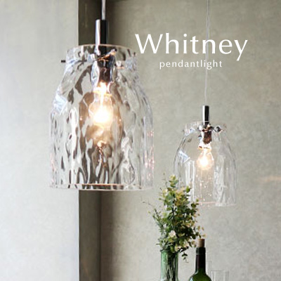 ペンダントライト【Whitney】1灯 ガラス クール スタイリッシュ デザイン シンプル モダン トイレ 玄関 カフェ キッチン