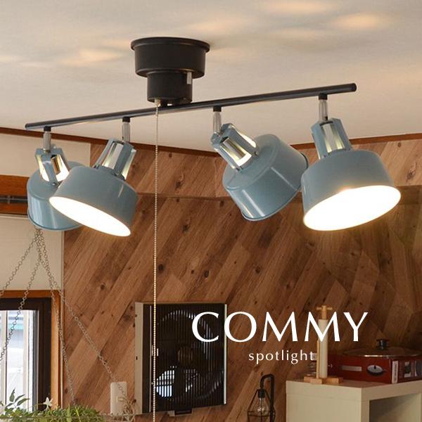 スポットライト LED電球【COMMY/ブルー】4灯 キッチン ダイニング シーリング 北欧 シンプル 洋風 カフェ おしゃれ レトロ