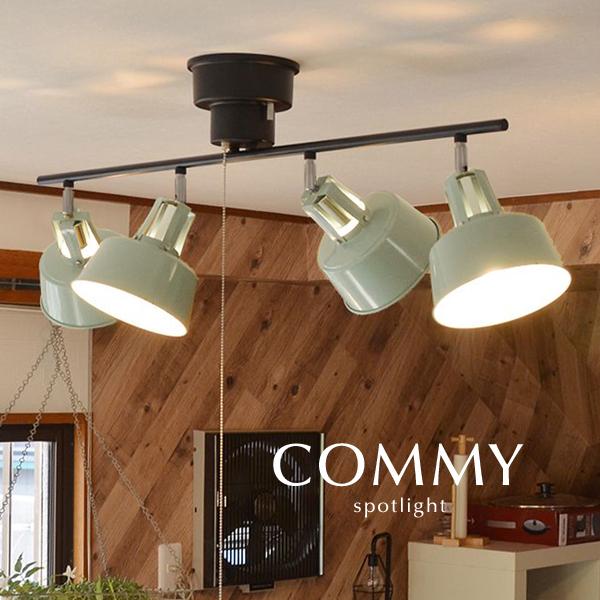 スポットライト LED電球【COMMY/グリーン】4灯 シーリングライト 北欧 シンプル 洋風 カフェ インダストリアル おしゃれ レトロ