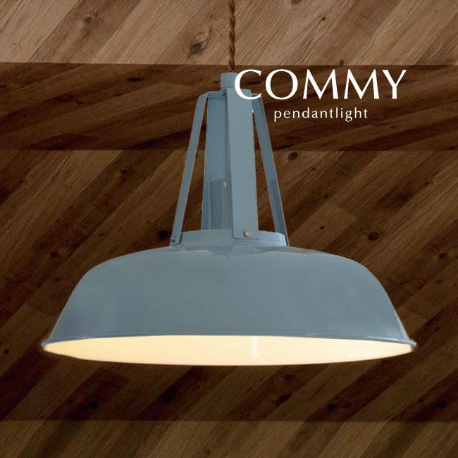 ペンダントライト LED電球【COMMY/ブルー】1灯 インダストリアル 北欧 シンプル キッチン ダイニング カフェ おしゃれ レトロ