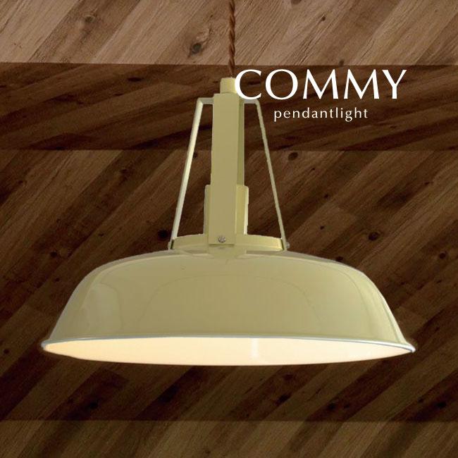 ペンダントライト LED電球【COMMY/イエロー】1灯 北欧 子供部屋 カフェ かわいい レトロ インダストリアル