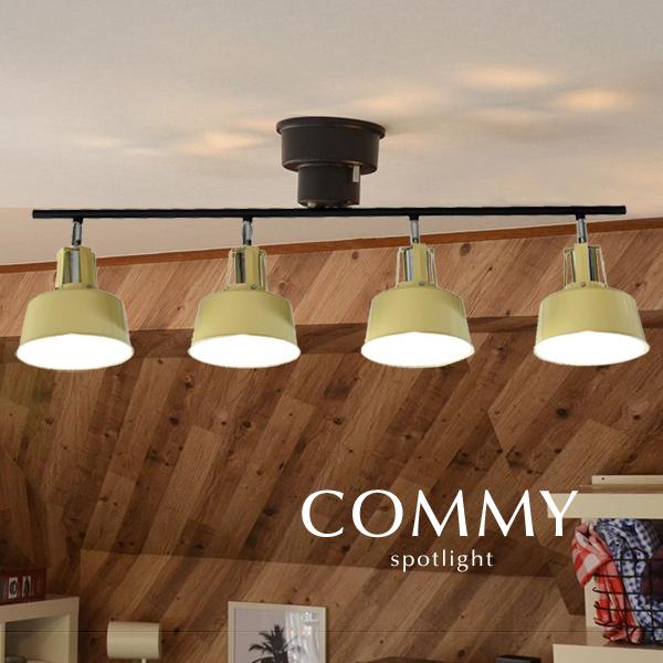 スポットライト LED電球【COMMY/イエロー】4灯 シーリング 北欧 シンプル 洋風 カフェ おしゃれ かわいい レトロ