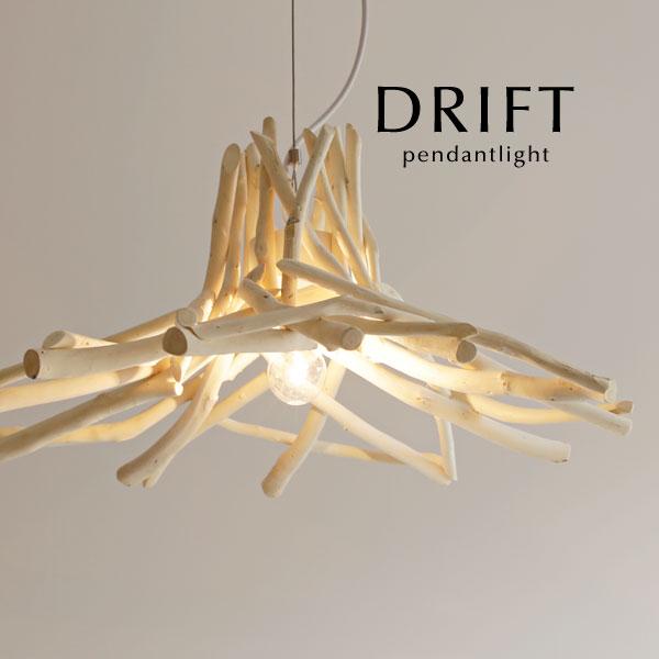 ペンダントライト【DRIFT】1灯 木製 LED電球 照明 北欧 デザイン照明 マリン 西海岸 ウッド ダイニング 書斎 キッチン