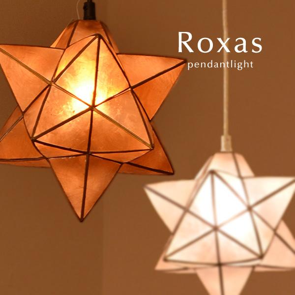 ペンダントライト【Roxas】1灯 照明 エスニック レトロ ダイニング コード アジアン キッチン トイレ おしゃれ 玄関 カフェ