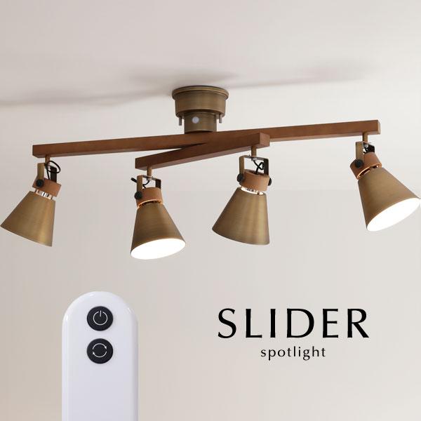 スポットライト リモコン【SLIDER/ヴィンテージゴールド】4灯 シーリング LED電球 北欧 木製 シンプル スライド おしゃれ