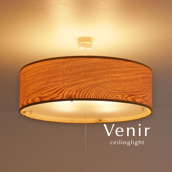 シーリングライト LED【Venir/ホワイト】4灯 木製 間接照明 おしゃれ ウッド リビング カフェ ダイニング デザイン 照明器具