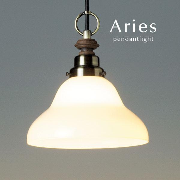 ペンダントライト LED電球【Aries】ガラス 後藤照明 和風 ウッド 真鍮 ブロンズ レトロ ダイニング コード トイレ キッチン シンプル カフェ 日本製