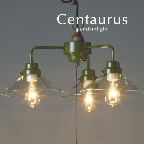 ペンダントライト【Centaurus/3灯】送料無料 LED電球 リビング 照明 ハンドメイド 和風 ランプ レトロ シンプル カフェ 日本製 国産