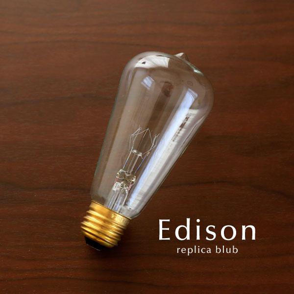 エジソンレプリカ球 正規逆輸入品 電球E26 人気ブレゼント 60W 白熱球 エジソン球 復刻 レトロ 電球 昭和 カフェ 大正 E26 バルブ