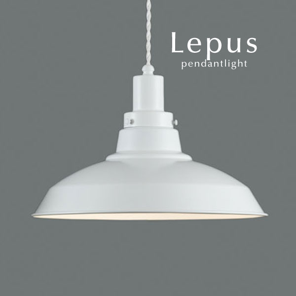 ホワイト ペンダントライト【Lepus】白色 LED電球 レトロ 後藤照明 和風 シンプル カフェ 日本製 ねじり 撚りコード
