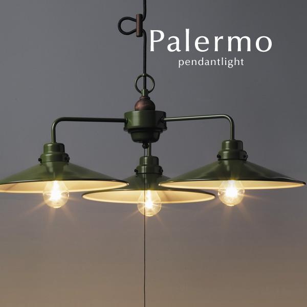 ペンダントライト グリーン レトロ 手作り シンプル クラシック 日本製 ウッド 後藤照明 LED電球【Palermo】3灯 アルミ コード リビング カフェ 洋風 ダイニング