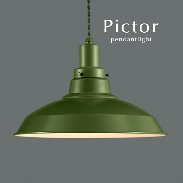グリーン ペンダントライト【Pictor】緑色 LED電球 レトロ 後藤照明 和風 シンプル キッチン 日本製 ねじり 撚りコード