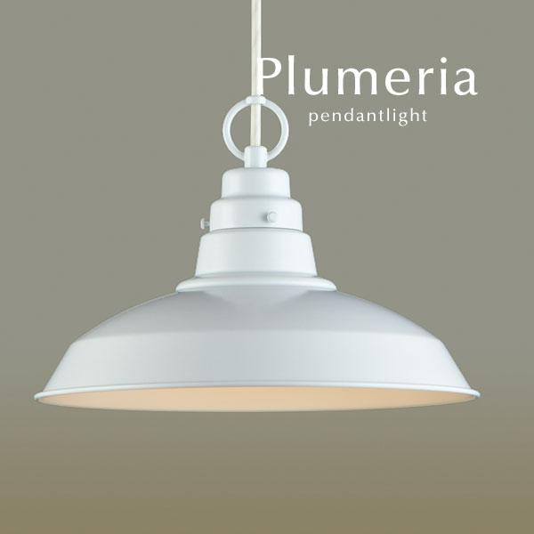 ホワイト ペンダントライト LED電球【Plumeria】カントリー 白色 レトロ 後藤照明 洋風 アルミ シンプル カフェ 日本製 ハンドメイド