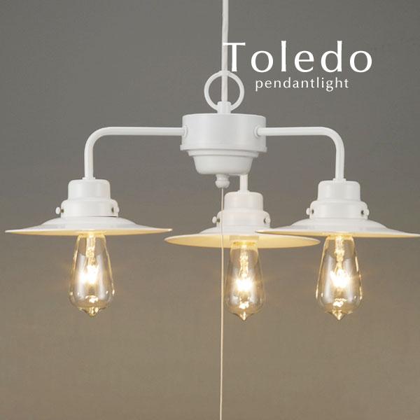 ホワイト ペンダントライト【Toledo】3灯 南欧 カントリー アルミ レトロ ダイニング 後藤照明 ウッド 洋風 LED電球 リビング キッチン シンプル 日本製 手作り