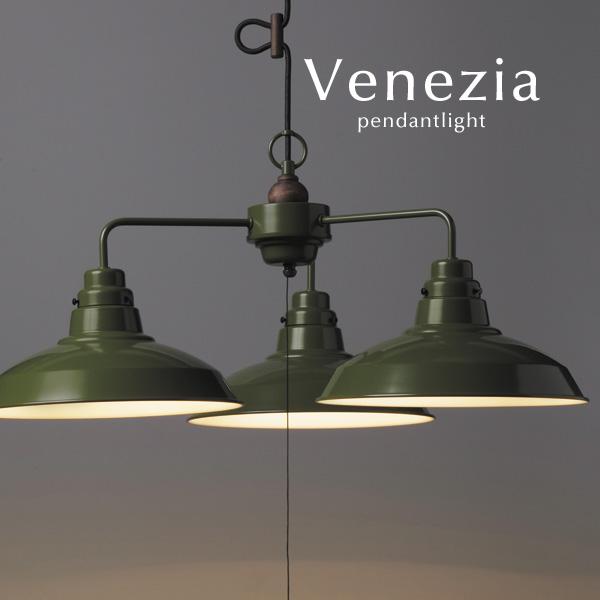 グリーン ペンダントライト LED電球【Venezia】3灯 ヨーロッパ レトロ アルミ 後藤照明 ダイニング ウッド 洋風 コード トイレ シンプル カフェ 日本製 手作り