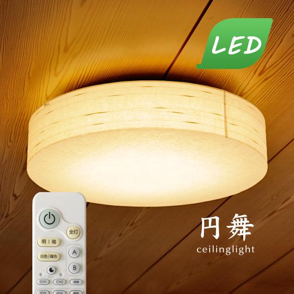 LEDシーリングライト 和風【円舞】リモコン 蛍光灯 蛍光灯 和風照明 和室 昼白色 昼光色 丸型 円形 和紙 薄型 日本製