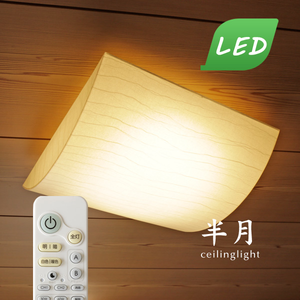 LEDシーリングライト 和風【半月】リモコン 蛍光灯 和室 昼白色 昼光色 おしゃれ 照明器具 和紙 日本製