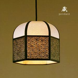 ペンダントライト 和風【蔵B】1灯 和風照明 和室 日本製 おしゃれ 天井照明 手作り 和紙 シンプル コード 高級