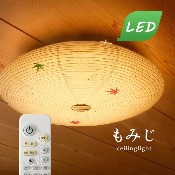 LEDシーリングライト 和風【もみじ】リモコン 和風照明 キッチン 昼白色 昼光色 丸型 蛍光灯 円形 照明器具 和紙 薄型 日本製 キッチン