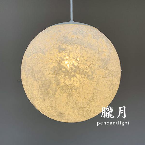 【新品本物】 ペンダントライト 和風 シンプル【朧月/Lサイズ】1灯 高級 キッチン 日本製 おしゃれ 日本製 照明器具 ハンドメイド 提灯 和紙 シンプル 高級, オオサワノマチ:ae748661 --- clftranspo.dominiotemporario.com