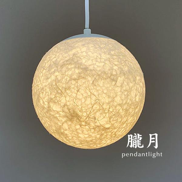 ペンダントライト 和風【朧月/Sサイズ】1灯 和風照明 和室 国産 おしゃれ 日本製 照明器具 ハンドメイド 提灯 和紙 シンプル 高級