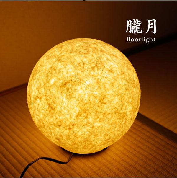 LED インテリアライト 和風【朧月】照明 スタンド テーブルランプ フロアランプ フロアライト 日本製 シンプル