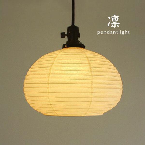 ペンダントライト 和風【凛A】1灯 デザイナーズ照明 和室 国産 おしゃれ 日本製 照明器具 ハンドメイド 提灯 シンプル 高級