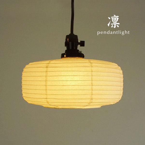 ペンダントライト 和風【凛C】1灯 デザイナーズ照明 和室 国産 おしゃれ 日本製 キッチン ダイニング 提灯 シンプル 高級