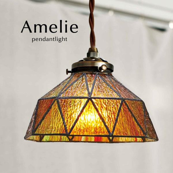 あす楽 ペンダントライト LED電球【AMELIE/アンバー】1灯 ガラス シンプル キッチン アンティーク 照明 レトロ クラシック トイレ ステンドグラス
