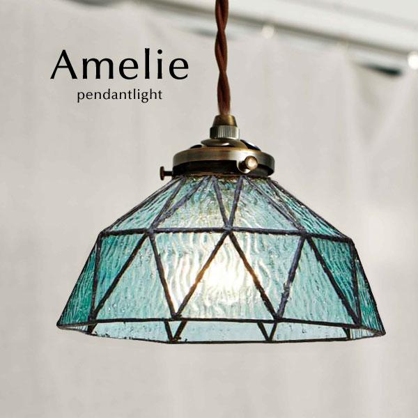 ペンダントライト LED電球【AMELIE/ブルー】1灯 ガラス シンプル キッチン 照明 レトロ クラシック 書斎 トイレ ステンドグラス