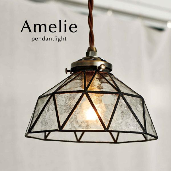 ペンダントライト LED電球【AMELIE/クリア】1灯 ガラス シンプル キッチン 照明 レトロ クラシック トイレ ステンドグラス
