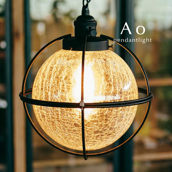 ペンダントライト LED電球【Ao】1灯 ガラス シンプル カフェ 店舗 アンティーク 照明 レトロ クラシック トイレ 玄関
