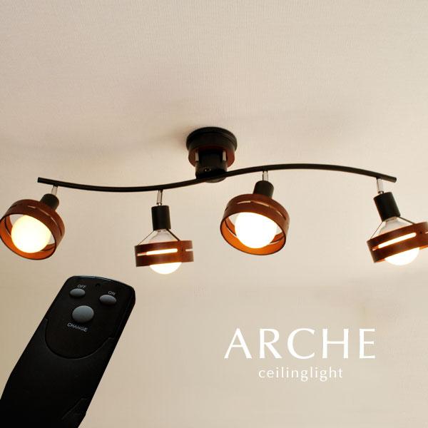 スポットライト リモコン【ARCHE/ブラック】4灯 北欧 木製 シーリング LED電球 人気 ウッド 木目調 シンプル カフェ 洋室 リビング 洋風
