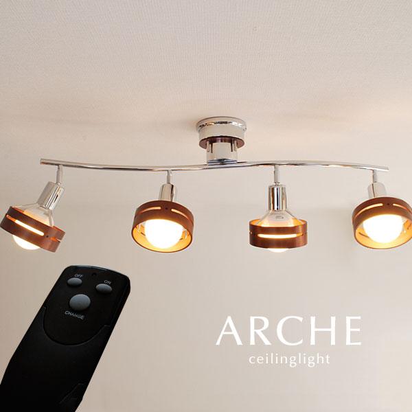 スポットライト リモコン【ARCHE/クローム シルバー】4灯 シーリング LED電球 北欧 木製 人気 ウッド シンプル カフェ エコ 洋室 リビング 洋風
