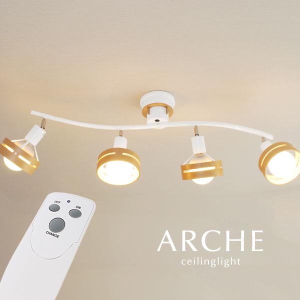 スポットライト リモコン 北欧【ARCHE/ホワイト】4灯 木製 シーリング LED電球応 ダイニング 照明 角度 シンプル キッチン リビング 洋風