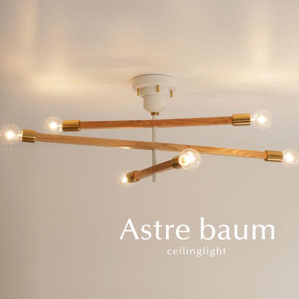 シーリングライト【Astre-baum/ホワイト】6灯 LED電球 木製 おしゃれ アンティーク フレンチ シンプル カフェ ダイニング デザイン 照明器具