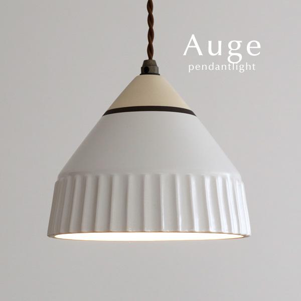 ペンダントライト【Auge/ホワイト】1灯 LED電球 陶器 セラミック レトロ キッチン おしゃれ カフェ トイレ マリン 照明 洗面所 階段 廊下 寝室