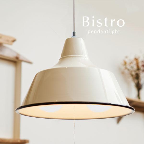 ペンダントライト LED電球【Bistro-avanti/アイボリー】2灯 スチール 北欧 アンティーク レトロ キッチン 照明 ダイニング 洋室 リビング シンプル カフェ
