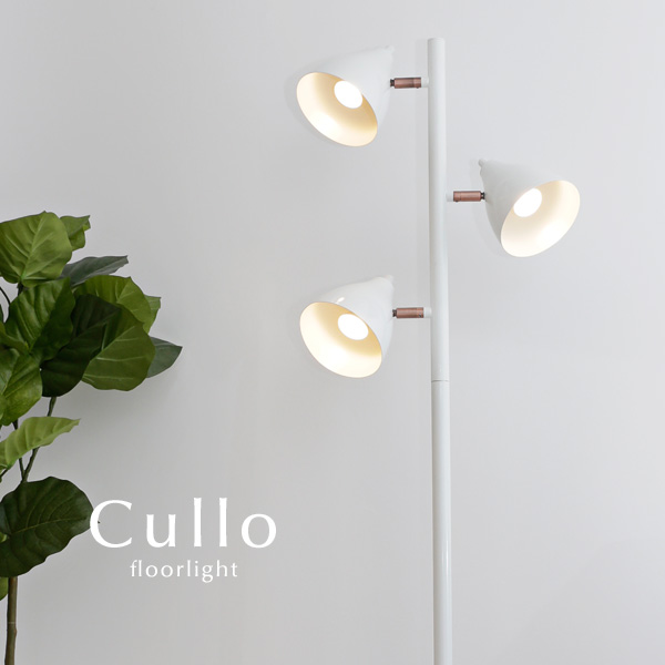 フロアライト LED【Cullo/ホワイト】3灯 間接照明 シンプル カフェ 北欧 スタンド おしゃれ レトロ モダン スイッチ フロアランプ