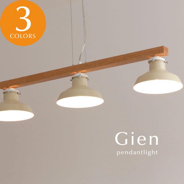 ペンダントライト【Gien/3灯】LED電球 北欧 木製 ダイニング おしゃれ 照明 モダン リビング シンプル カフェ