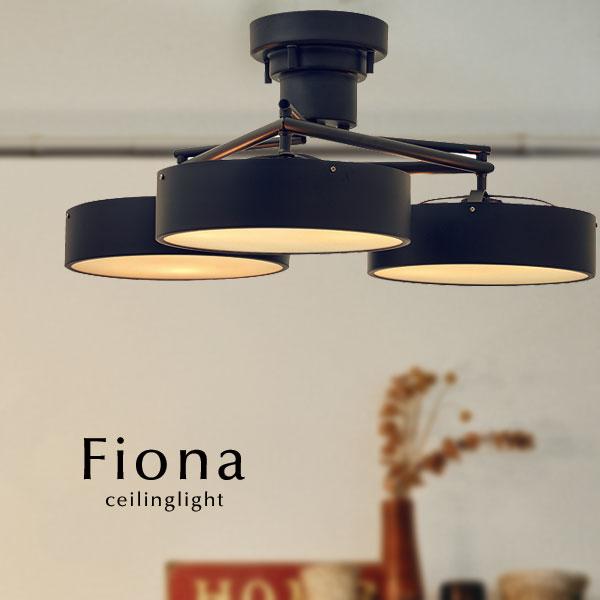 シーリングライト LED 【Fiona】6灯 ブラック おしゃれ アンティーク 薄型 シンプル フラット ダイニング デザイン 照明器具 モダン