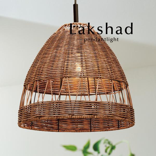 ペンダントライト【Lakshad】1灯 LED ラタン アジアン 籐 ビッグ リゾート カフェ 大きい 大きめ 照明 西海岸 ビーチ