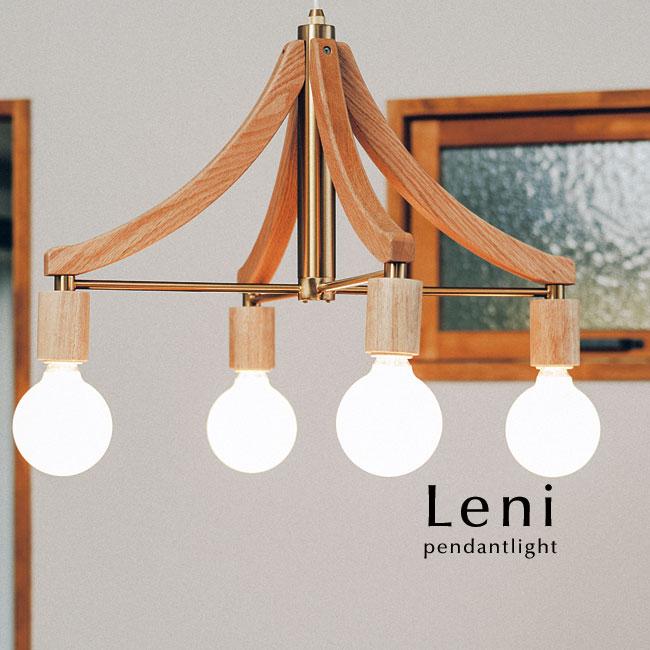 ペンダントライト 4灯【Leni】LED レトロ 木製 アンティーク シンプル カフェ 照明 おしゃれ 西海岸 ダイニング