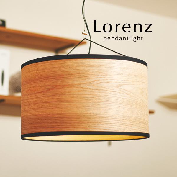 ペンダントライト LED電球【Lorenz】1灯 おしゃれ シンプル ナチュラル 木製 照明 ダイニング 北欧