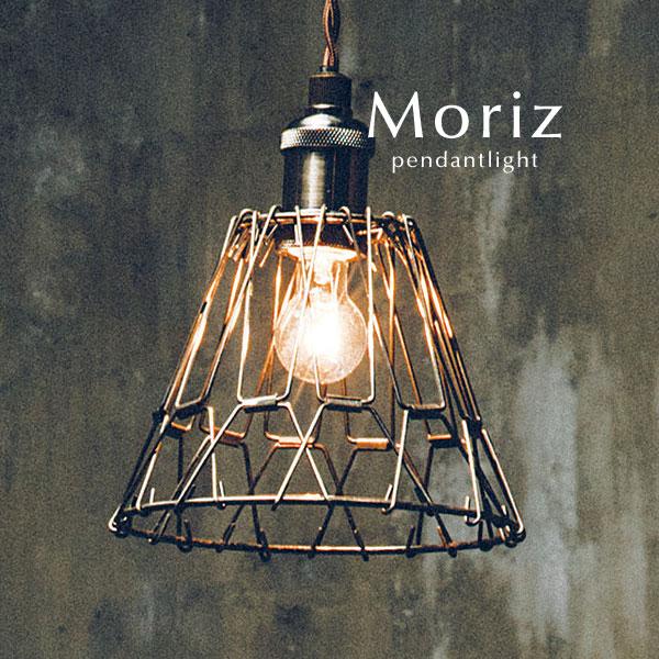ペンダントライト LED電球【Moriz】1灯 おしゃれ アンティーク 照明 レトロ ダイニング キッチン トイレ ビンテージ