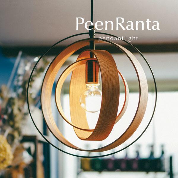 ペンダントライト LED電球【Peenranta】1灯 おしゃれ シンプル ナチュラル 木製 照明 ダイニング 北欧