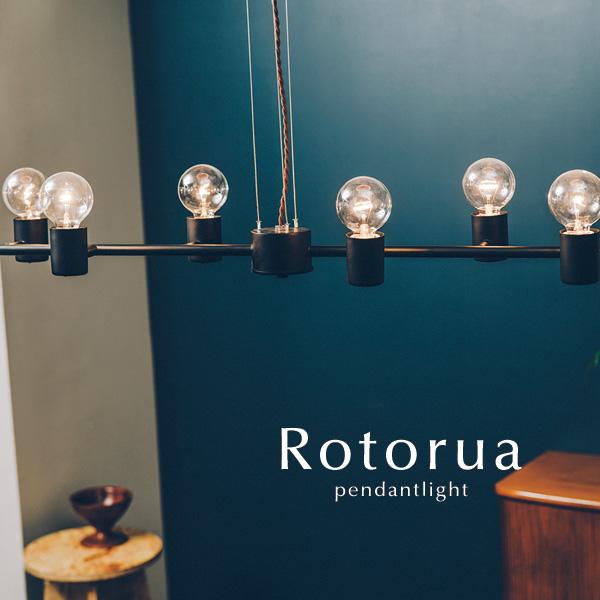 ペンダントライト【Rotorua】6灯 LED電球 ブラック シンプル ダイニング リビング おしゃれ デザイン照明 横長