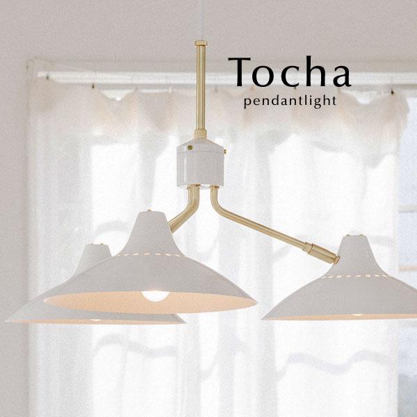 ペンダントライト LED【Toche】3灯 ホワイト レトロモダン スペーシー 照明 LED電球 ダイニング リビング おしゃれ シンプル