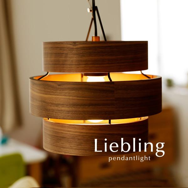 ペンダントライト LED電球【Liebling】1灯 おしゃれ シンプル カフェ 木製 照明 ダイニング コード